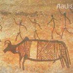 ศิลปะในยุคหิน